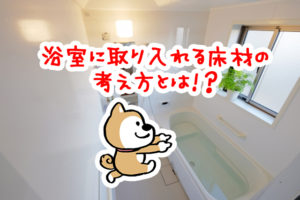 浴室床の考え方