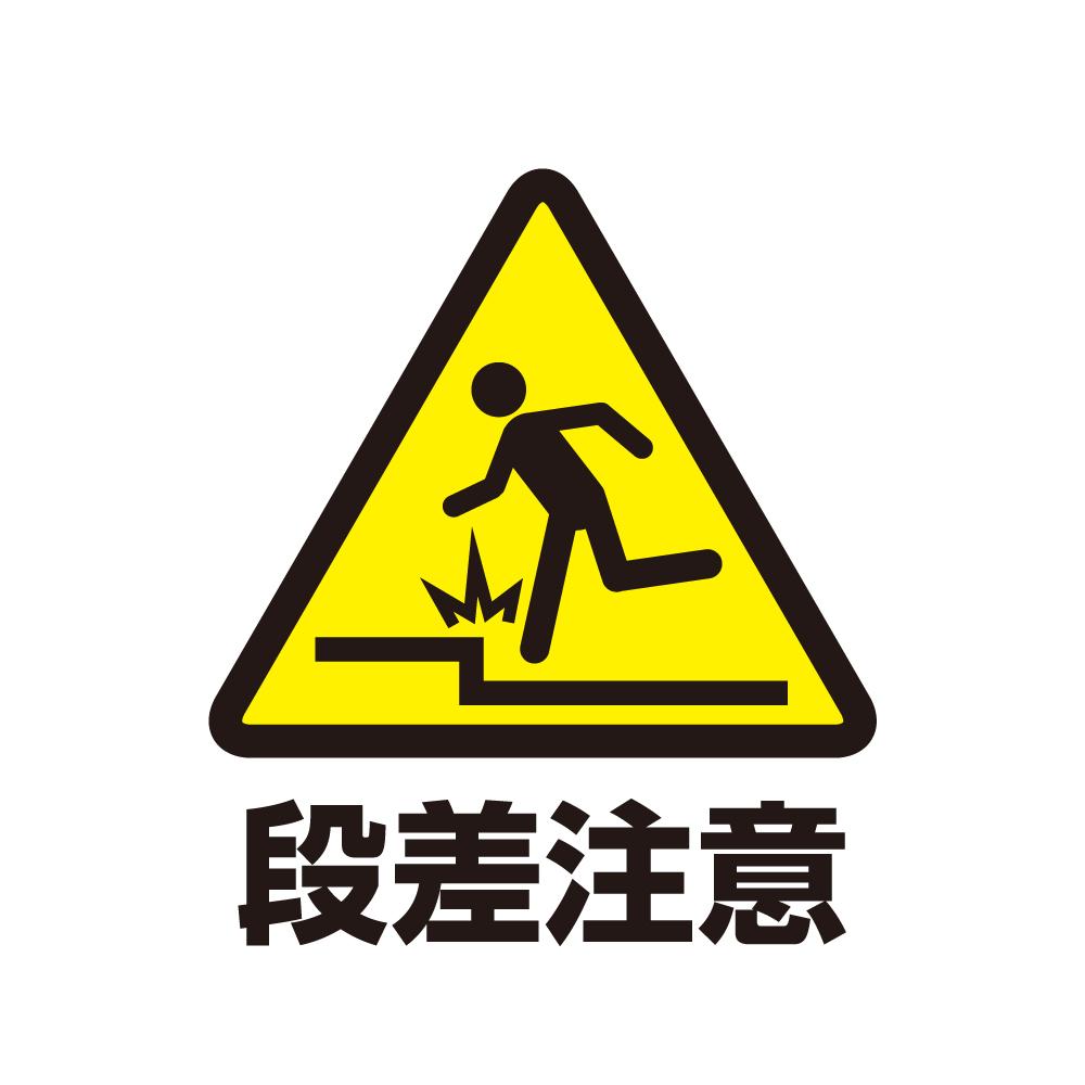 階段からの転倒を防ごう