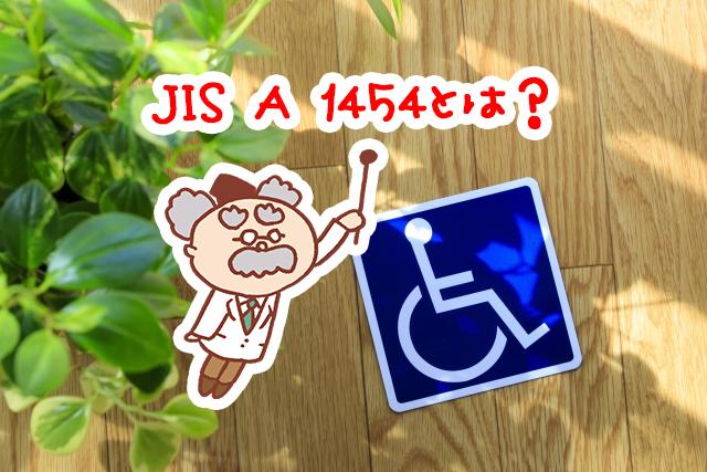 バリアフリー新法にも明記されている、床の滑り評価指数JIS A 1454とは